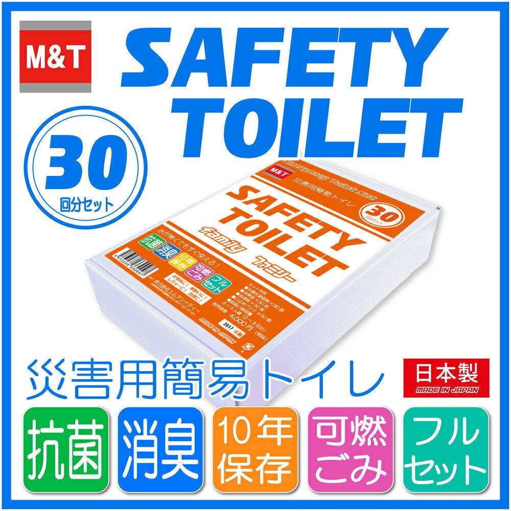 非常用簡易トイレ 30回セット SAFETY TOILET family セーフティートイレ「ファミリー」30回セット[非常用トイレ/携帯用トイレ/災害用簡易トイレ アウトドア 災害時 コンパクト おすすめ 人気]