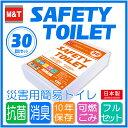 非常用簡易トイレ 30回セット SAFETY TOILET family セーフティートイレ「ファミリー」30回セット[非常用トイレ/携帯…