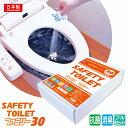非常用簡易トイレ 30回フルセット 携帯トイレ SAFETY TOILET family セーフティートイレ「ファミリー」30回セット[非…