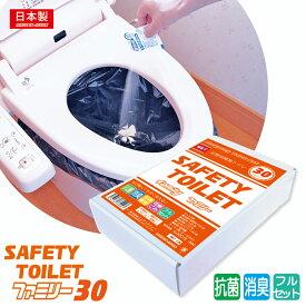 非常用簡易トイレ 30回フルセット 携帯トイレ SAFETY TOILET family セーフティートイレ「ファミリー」30回セット[非常用トイレ/携帯用トイレ/災害用簡易トイレ アウトドア 災害時 コンパクト おすすめ 人気]