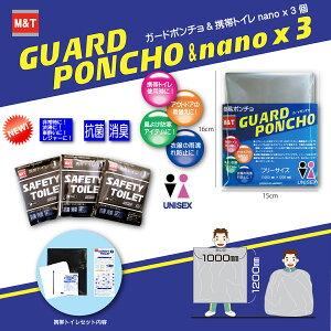 携帯トイレ GUARD PONCHO&SAFETY TOILET nano×3個セット ガードポンチョとセーフティートイレナノ3個セット 目隠しポンチョ 簡易トイレ