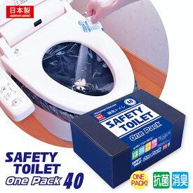 携帯トイレ 簡易トイレ SAFETY TOILET ONE PACK 40 セーフティートイレ ワンパック40個入り [非常用トイレ/携帯用トイレ/災害用簡易トイレ アウトドア 災害時 コンパクト おすすめ 人気 使い捨て]