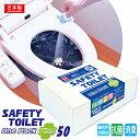 非常用簡易トイレ 携帯トイレ SAFETY TOILET ONE PACK PLUS 50 セーフティートイレ ワンパックプラス50個入り+集約用…