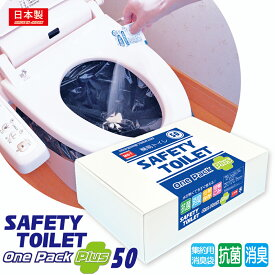 非常用簡易トイレ 携帯トイレ SAFETY TOILET ONE PACK PLUS 50 セーフティートイレ ワンパックプラス50個入り+集約用大型消臭袋+受け袋付 非常用トイレセット