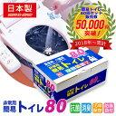 お正月セール特価 非常用簡易トイレ80回セット 日本製【抗菌・消臭タイプ】【15年の長期保存可能】【大型防臭袋付】災…