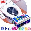 非常用簡易トイレ80回セット【15年の長期保存可能】【大型防臭袋付】【抗菌・消臭タイプ】1回あたり53円 日本製 介護…