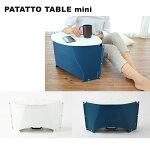 【迷ったらコレ!】PATATTO TABLE mini(パタットテーブルミニ) アウトドア必須!キャンプをもっと快適に!