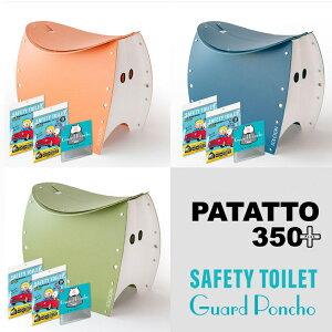 SOLCION PATATTO350 PLUS(パタット350 プラス)SAFETY TOILET 10回分 目隠しポンチョ GUARD PONCHO付セットイス、ゴミ箱、簡易トイレの3役をこなすPATATTO350+とレモン&シュガー携帯トイレセット、目隠しポン