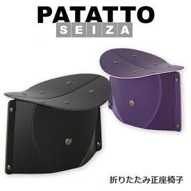折りたたみ正座イス PATATTO SEIZA パタット正座 パタット セイザ 送料無料!持ち運び便利!折りたたみ式正座イスもうしびれません。ポイント5倍実施中!