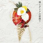 A-77251 椿とダリアの壁飾り お正月 インテリア 造花 和風 日本 赤 元旦 アーティフィシャルフラワー 椿 ダリア 壁掛け 飾り おしゃれ 壁