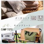 エヌカラーオーガニックタオル(フェイス・ハンドタオル)xCAMP TOTEセット