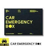 CAREMERGENCYBOX(カーエマージェンシーボックス)
