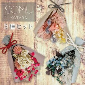 SOMU kotaba 3種類セット ドライフラワー プリザーブドフラワー 花 花束 ブーケ 飾り スワッグ 雑貨 インテリア カフェ風 カントリー プレゼント ギフト 贈り物 誕生日 飾り ナチュラル ボタニカ