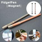 FidgetPen|Magnet|フィジットペンマグネット