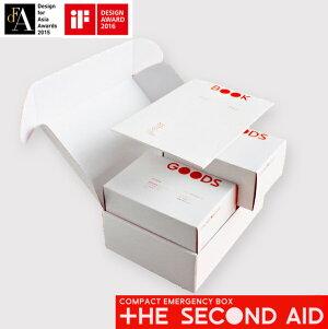 ザ・セカンド・エイド THE SECOND AID 生命を守る防災ボックス