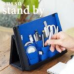 ワークスペース収納スッススタンドバイsussustandbyタテタイプの携帯収納バッグ