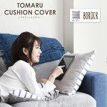 トマルクッションカバーTOMARUCUSHIONCOVER(カバーのみ)45×45センチボーダー新柄登場!