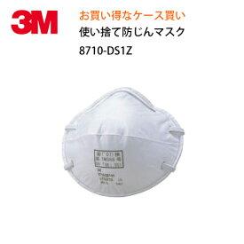 1ケースでまとめ買い 防じんマスク 8710-DS1Z 使い捨て 3M スリーエム 区分1 カップ型 10箱入 22枚入り 10%増量パック 在庫商品 防塵 粉じん対策 ノーズクリップ 8710DS1 DIY 送料無料