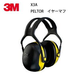 イヤーマフ X2A 3M PELTOR ペルター スリーエム 防音 ヘッドホン 騒音 NRR24dB ライブ 耳栓 自習 勉強 射撃 集中 睡眠 安眠 聴覚過敏 聴覚保護具 防音保護具 取寄商品