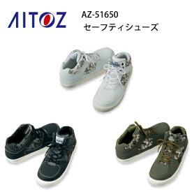 安全靴 レディース メンズ タルテックス AZ-51650 セーフティシューズ TULTEX アイトス Aitoz ミドルカット メッシュ 鋼製先芯 男女兼用 ノーマーキング 女性サイズ対応 通気性