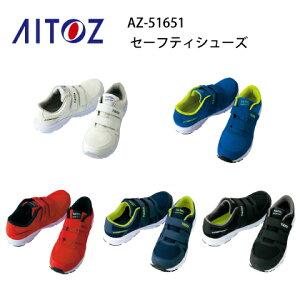 安全靴 レディース メンズ タルテックス AZ-51651 セーフティシューズ 樹脂先芯 TULTEX アイトス Aitoz 超軽量 マジック スポーティ セフティシューズ 男女 メッシュ クッション性 軽作業 通気性