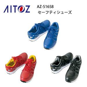 安全靴 レディース メンズ AZ-51658 セーフティシューズ グリップマックス GripMax アイトス Aitoz 耐油 耐滑 静電 樹脂先芯 軽量 JSAA B種合格品 撥水メッシュ仕様 男女兼用 反射材使用 3Eワイド先芯