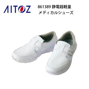 作業靴 レディース メンズ メディカルシューズ AZ-861389 先芯なし 静電 超軽量 アイトス Aitoz 超軽量仕様 屈曲性 メッシュ 通気性 マジック止め メディカル ケア 男女兼用