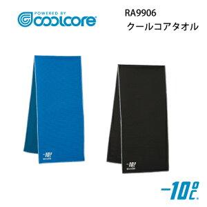RA9906 クールコアタオル クールタオル 冷たいタオル 涼感タオル スポーツタオル 紫外線 熱中症対策 振る 涼しい ひんやり 冷感 接触冷感 ROCKY ロッキー COOLCORE -10度 介護 配送 炎天下 野外 屋外
