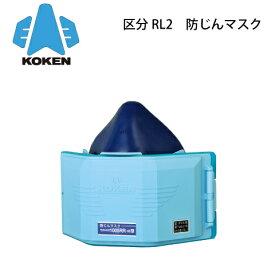 興研 1005RR 取替式防じんマスク 区分 RL2 溶接作業向け KOKEN 当社在庫品 KCフィルター併用可 国家検定TM541号 サカヰ式 労働安全衛生保護具 マイティミクロンフィルター