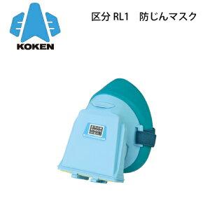 当社在庫品 興研 KOKEN 取替式 防じんマスク 1010A-06型 区分 RL1 国家検定 TM560号 サカヰ式 労働安全衛生保護具 マイティミクロンフィルター