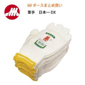 軍手 720双 60ダース まとめ買い シノ糸 ミタニコーポレーション 日本一DX 在庫 作業用軍手 シノ軍手 軽作業 12双入り ダース