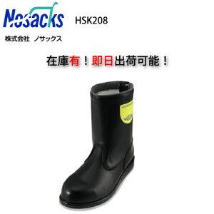 舗装用安全靴 HSK208 在庫 当日出荷24〜28cm限定 ノサックス Nosacks 舗装用 安全靴 半長靴 舗装工事 舗装 舗装靴
