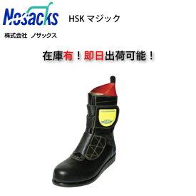 舗装用安全靴 HSKマジック 在庫 当日出荷24〜28cm限定 ノサックス Nosacks 半長靴 マジック HSKマジック HSK 舗装用 安全靴 HSK 牛革 舗装工事 送料無料 舗装靴