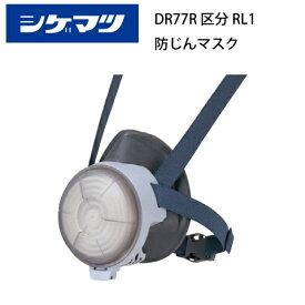 シゲマツ DR77R 取替式防じんマスク 防塵マスク 重松製作所 R1フィルター 国家検定区分 RL1 第TM203号 タールミスト オイルミスト 水ミスト 土砂 岩石 M/Eサイズ