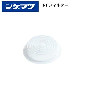 シゲマツ R1フィルター 取替式防じんマスク 防塵マスク 重松製作所 交換用フィルター DR77R 国家検定区分 RL1 第TM203号 タールミスト オイルミスト 水ミスト 土砂 岩石 M/Eサイズ