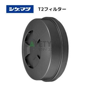 シゲマツ T2フィルター 取替式防じんマスク 防塵マスク 重松製作所 交換用フィルター TW01SFC TW01SC TW01C TW02S TW08S TW088 国家検定区分 RL2 第TM203号