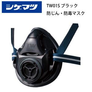 重松製作所 TW01S 取替式防じんマスク 防毒マスク 防塵マスク 軽量 シゲマツ TWO WAY シリコーンゴム製 金属不使用