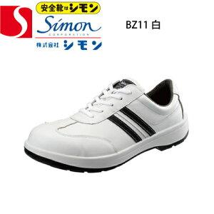 シモン 安全靴 BZ11白 スニーカータイプ SIMON 短靴 発砲ポリウレタン2層底 牛革 JIS T8101革製S種 普通作業用