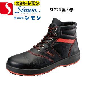 シモン 安全靴 ハイカット SL22-R黒/赤 樹脂先芯 SimonLite シモンライト 中編上靴 SX3層底Fソール 高級牛革(ソフト) JIS T8101革製S種 普通作業用EF 消臭 抗菌防臭 歩きやすい 疲れにくい 滑りにく