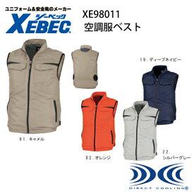 【 空調服  ベストタイプ ジーベック 】 Xebec XE98011 動きやすい 単体 高密度ポリエステルタフタ 袖口ニット