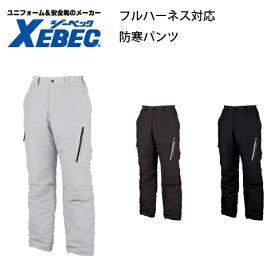 防寒パンツ 120 フルハーネス対応 ジーベック Xebec 作業服 ナイロン100% 高所作業 ナイロンタッサー 中綿ポリエステル