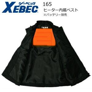 ヒーター内蔵ベスト 防寒 165 ジーベック Xebec 作業服 ポリエステル100% 中綿ポリエステル 丸洗い 服単体 バッテリー別 モバイルバッテリー使用可