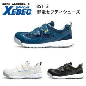 静電 プロスニーカー ジーベック Xebec 85112 安全靴 樹脂先芯 JSAA B種 プロテクティブスニーカー 静電性 静電気帯電防止靴 マジックテープ メッシュ