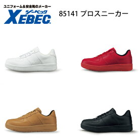 プロスニーカー ジーベック Xebec 85141 安全靴 鋼製先芯 JSAA B種 プロテクティブスニーカー 耐滑