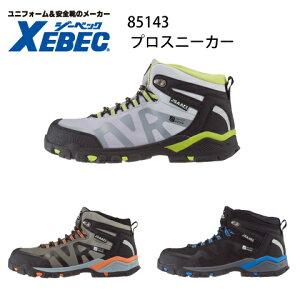 安全靴 防水 ジーベック Xebec 85143 鋼製先芯 JSAA A種 ミドルカット トレッキングシューズ風 プロスニーカー プロテクティブスニーカー