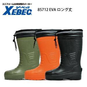 EVAロング丈セフティ防寒長靴 ジーベック 85712 樹脂先芯 軽量 冬 インナーソックス 胴太設計 履き口カバー 反射材付 男女兼用 Xebec 女性サイズ SSS SS