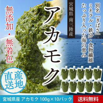!宫城县南三陆生产不添加、无着色akamoku(gibasa)100g*10包