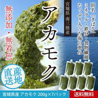 !宫城县南三陆生产不添加、无着色akamoku(gibasa)200g*7包