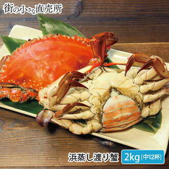 Sanriku direct shipment! I close 活 in seawater ice and, after size 2 kg unloading out of the Japanese blue crab, send it with ... steam! Crab crab