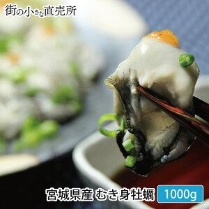 奥松島産 むき身牡蠣 500g×2個【送料無料】濃厚でクリーミーな牡蠣を鮮度そのまま直送します!【奥 松島】 生牡蠣/かき/カキ/牡蛎/お歳暮/ギフト/
